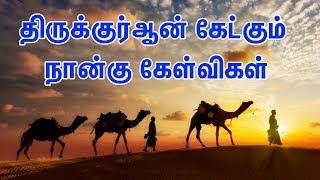திருக்குர்ஆன் கேட்கும் நான்கு கேள்விகள்  | Tamil muslim Tv | Tamil bayan | Islamic Tamil Bayan
