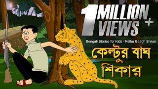 Keltur Baagh Shikar - Nonte Fonte | Popular Comics Series | Comedy Videos | Animation Comedy Cartoon