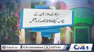 فیصل آباد کے  ہائی اور ہائیر سکینڈری سکولوں میں خاکروب کی 154 سیٹیں خالی