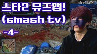 [유즈맵] 스타2 유즈맵! SMASH TV  -4-