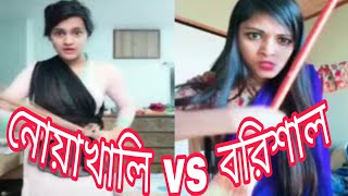 noyakhali vs borisal | musical.ly Bangladesh |