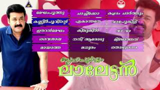 Snehapoorvam Lalettan | Non Stop Songs | Mohanlal Super Hit Songs | Latest Songs Upload 2016