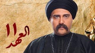 مسلسل العهد (الكلام المباح) - الحلقة الحادية عشر | غادة عادل وآسر ياسين | El Ahd - Eps 11
