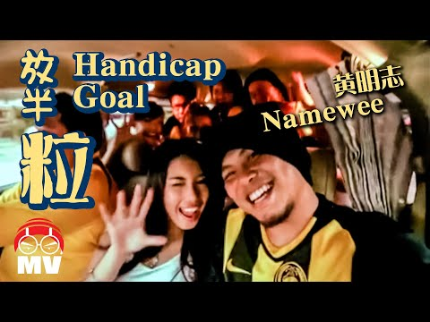 Xxx Mp4 放半粒 黃明志Official Fifa World Cup 2010 Song Handicap Goal By Namewee 3gp Sex
