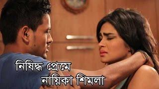 নায়িকা শিমলার নিষিদ্ধ প্রেম । Bangla Cmedy Clips /Bangla Funny Clips