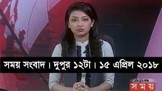 সময় সংবাদ   দুপুর ১২টা   ১৫ এপ্রিল ২০১৮  Somoy tv News Today   Latest Bangladesh News