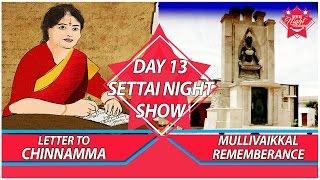 Mullivaikkal Remembrance   Letter To Chinnamma    Day 13   Settai Night Show   Smile Settai