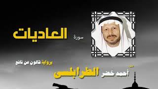 القران الكريم كاملا بصوت الشيخ احمد خضر الطرابلسى | سورة العاديات