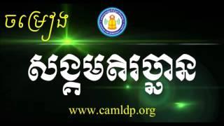 LDP - Songs 2015 - សង្គមតិរច្ឆាន - social beast - Khem Veasna 2015 - LDP Voice