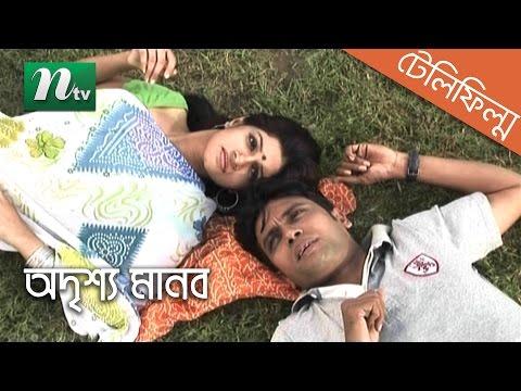 Bangla Telefilm - Odrissho Manob (অদৃশ্য মানব) Anisur Rahman Milon & Sohana Saba | Drama & Telefilm