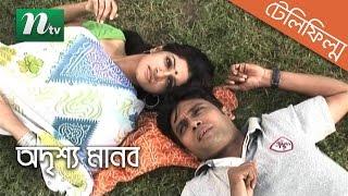 Bangla Telefilm - Odrissho Manob | Anisur Rahman Milon & Sohana Saba