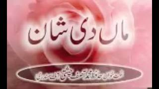 maa ki shan Muhammad Asif Chishti mp4   YouTube