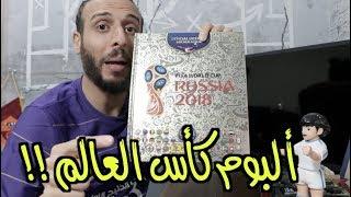 ألبوم كأس العالم - PANINI | #صباحوكورة