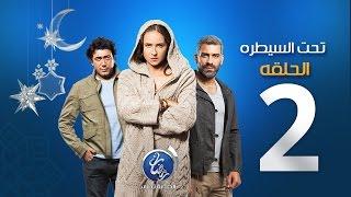 مسلسل تحت السيطرة - الحلقة الثانية | Episode 02 - Ta7t El Saytara