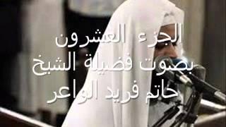 الجزء العشرون بصوت فضيلة الشيخ حاتم فريد الواعر