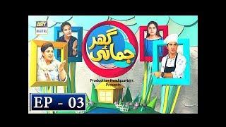 Ghar Jamai Episode 3 - 27th October 2018 - ARY Digital Drama