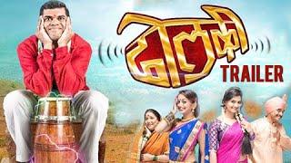 Dholki - OFFICIAL TRAILER 2 - Siddharth Jadhav, Manasi Naik, Sayaji Shinde - Marathi Movie