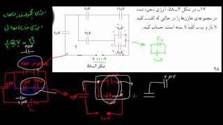 الکتریسیته ساکن۱۵ - حل تمرین از خازن