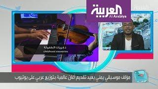 تفاعلكم |  موسيقي يمني يقدم أغاني عالمية بتوزيع عربي