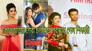কোলকাতায় শেরা চলচ্চিত্র পুরস্কার পেল শিকারি  shakib khan latest news shikari