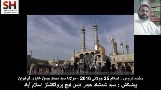 Molana Hassan Abidi Qom Iran Dars 250716 1 Ahkam Shriah