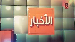 نشرة اخبار مساء الامارات 20-06-2017 - قناة الظفرة