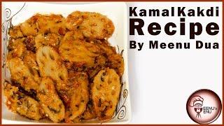 Kamal Kakdi Recipe | कमल ककड़ी की रेसिपी | Lotus Stem Recipe