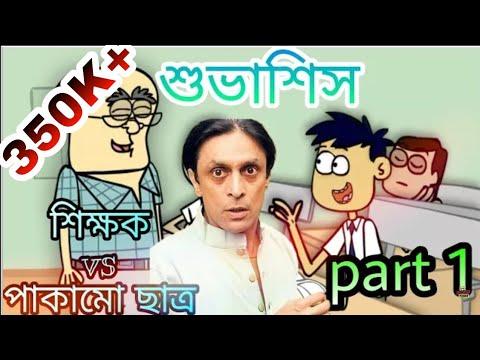 Xxx Mp4 Subhasis Teachers VS Student Bengali Funny Jokes Part 1 Comedy Class 3gp Sex