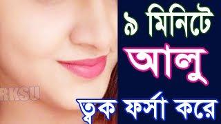How to Lighten skin with Potatoes আলু ফর্সা হওয়ার উপায়  Bangla Beauty Tips