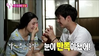 [We got Married4] 우리 결혼했어요 - Sung Jae♡Joy, make public 'No makeup face'! 20150822