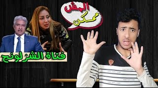 المش ممكن | الحلقة 1 - فتاة الشيزلونج  .؟!