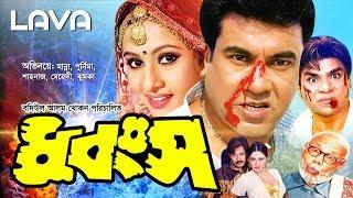 Dhongsho | ধ্বংস | Manna | Purnima | Shahnaj | Bangla Full Movie