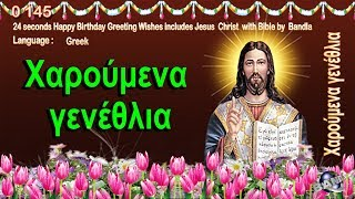 0 145 Greek Happy Birthday Greeting Wishes includes Jesus  Christ  with Bible by  Bandla