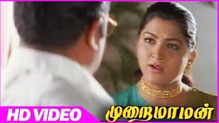Murai Maman | Khushboo Engagement Scenes | Super Scenes | Tamil Movies