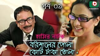 কমেডি নাটক - Borishaler Pola Koti Taka Tola | EP - 01 | Jahid Hasan, Bindu, Mir Sabbir,