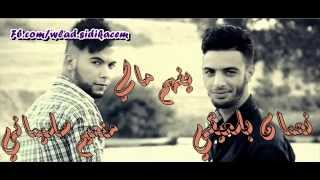 Mounim Slimani ft Nouamane belaiachi Yfham Mali (officiel audio) 2015