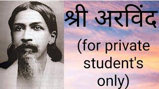 shri arvind ( for ias private telegram group)