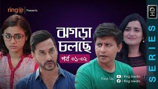 Jhogra Cholse | ঝগড়া চলছে  |Shamim Hasan Sarkar| Tasnuva Tisha | Nadia | Eid Natok 2019 | Ep 1-2