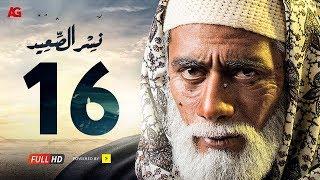 مسلسل نسر الصعيد الحلقة 16 السادسة عشر HD | بطولة محمد رمضان -  Episode 16  Nesr El Sa3ed