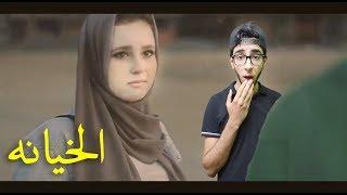 خان صاحبه مع اخته .... ( فديو هادف )