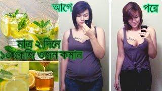 মাত্র ২ দিনে ওজন কমানোর ১০০% কার্যকর উপায়।।bangla diet tips।।bangla slim tips
