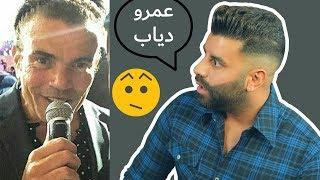 """عمرو دياب صار """"ختيار"""" وسعد المجرد صدر حكمه وهذا النجم تخلى عن اسلامه"""