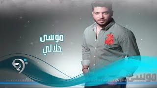 Mosa - Halale (Official Lyrics Audio)   الفنان موسى - حلالي - اوديو