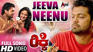 Ricky | Jeeva Neenu | Kannada Full HD Video Song | Rakshit Shetty | Haripriya | Arjun Janya