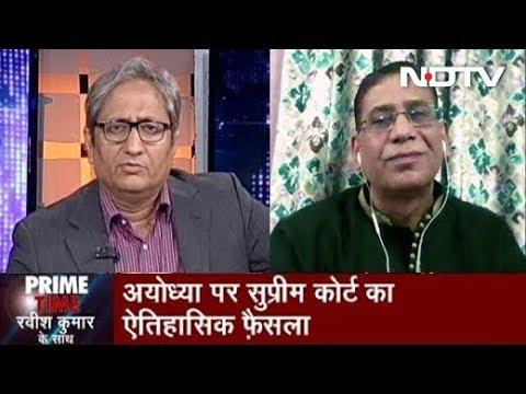 Prime Time Nov 11 2019 Ayodhya मामले पर Supreme Court का फ़ैसला भी सवालों से परे नहीं