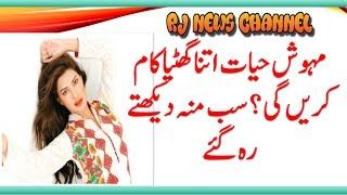 Mehwish Hayat | Latest News  Pakistan