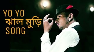 Yo Yo ঝাল মুড়ি Song by Honey Sing।   bangla new jhal muri video song ।