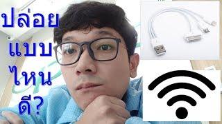 วิธีตั้งค่าปล่อยสัญญาณเน็ต จากมือถือของคุณ  ปล่อยผ่านWiFi หรือ USB แบบไหนดีกว่ากัน?