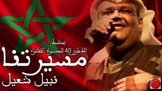 نبيل شعيل يغني للصحراء المغربية