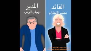 الفرق بين القائد و المدير